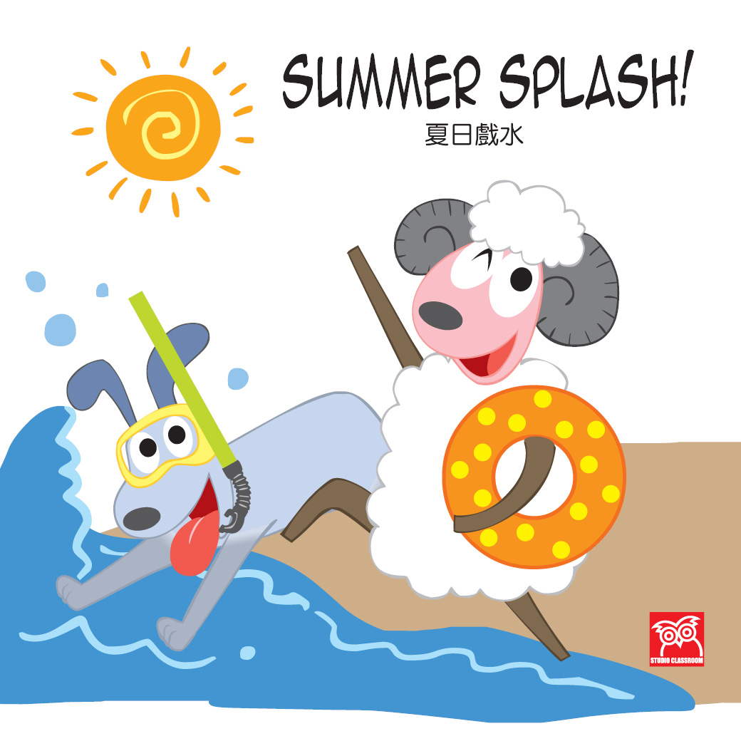 Sam and Rita are going to the Summer Splash at Smith Beach this weekend.