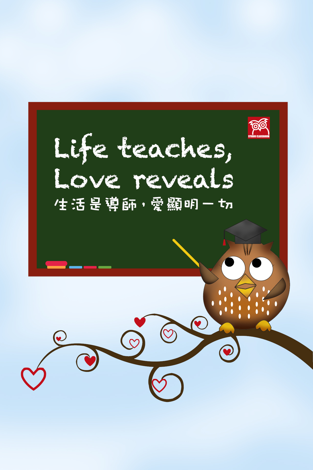 Life teaches, love reveals