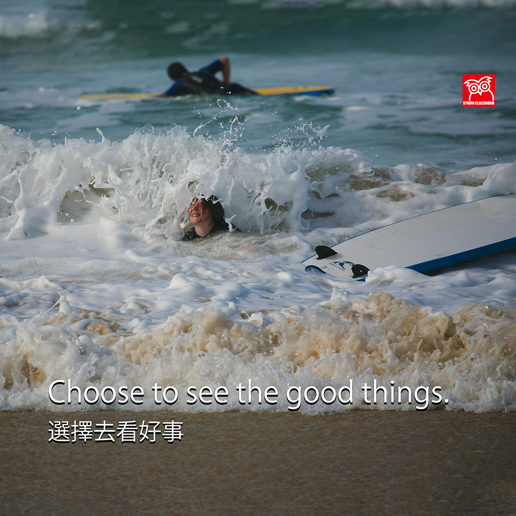 Choose to see the good things
