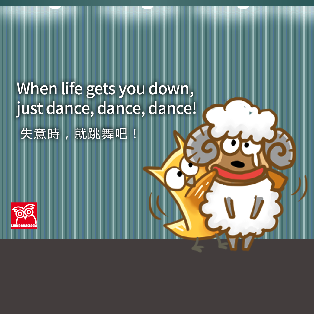 When life gets you down, just dance, dance, dance!