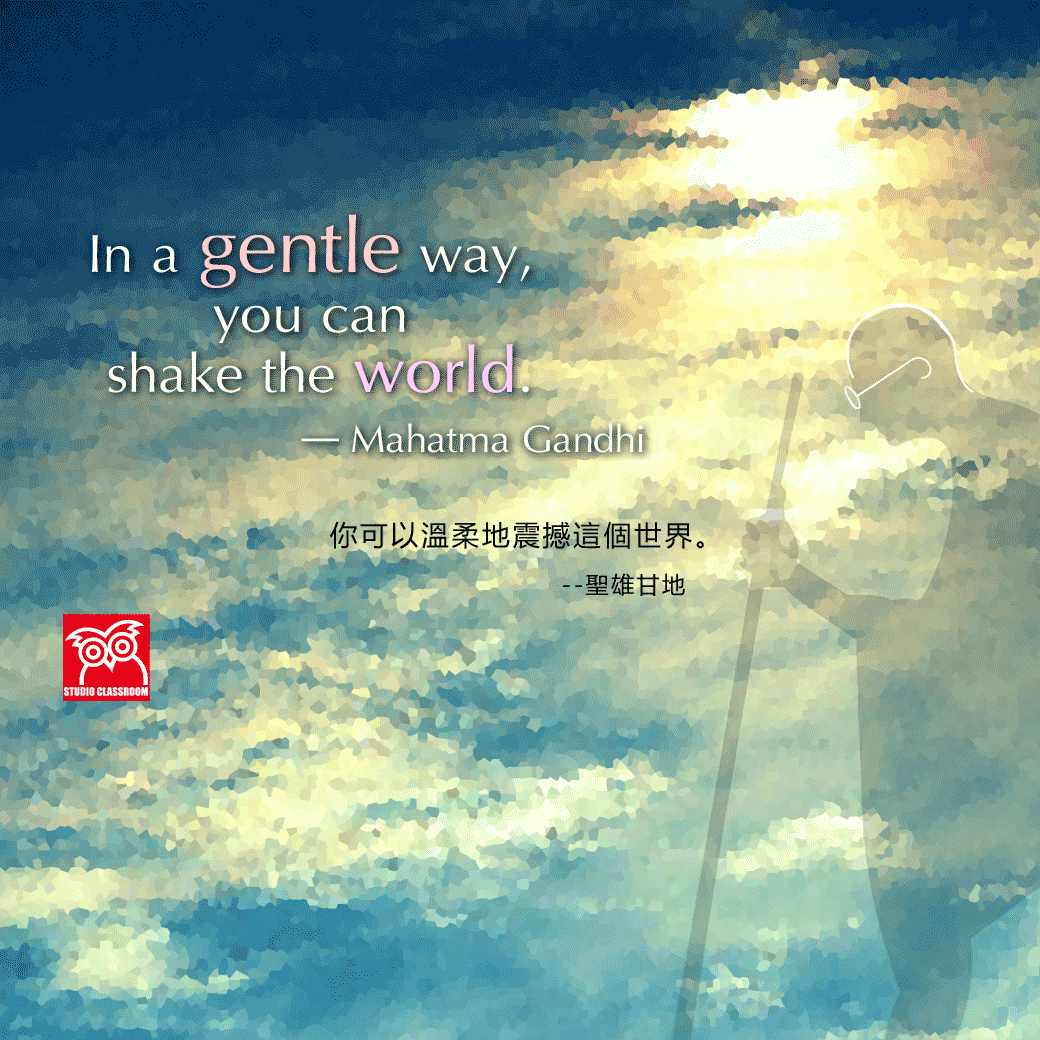 In a gentle way, you can shake the world. --Mahatma Gandhi