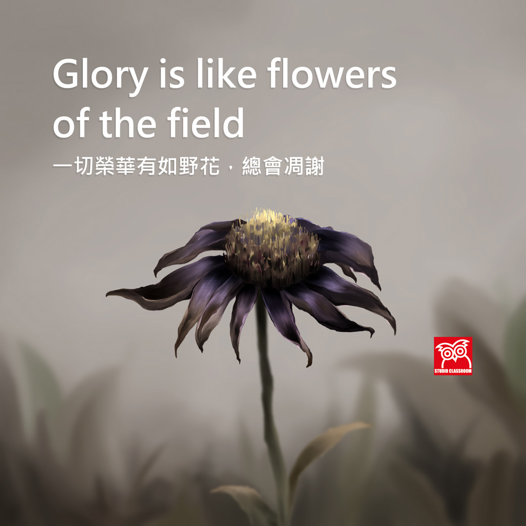 Glory is like flowers of the field