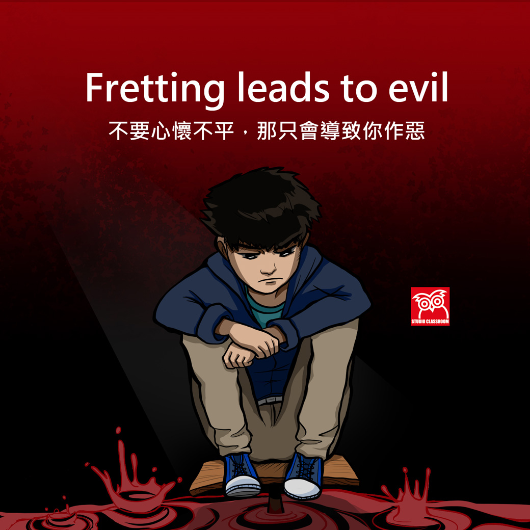 Fretting leads to evil