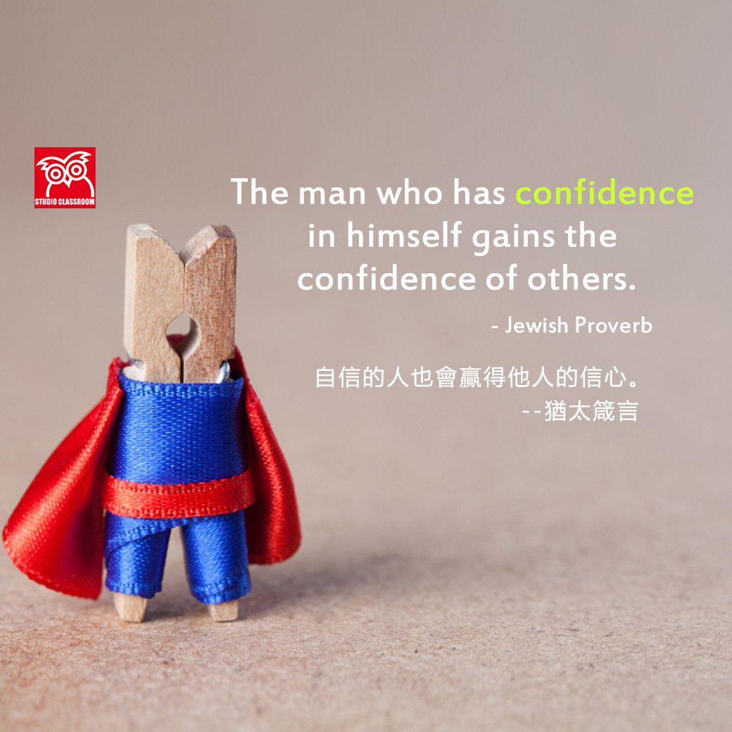 The man who has confidence in himself gains the confidence of others. - Jewish Proverb