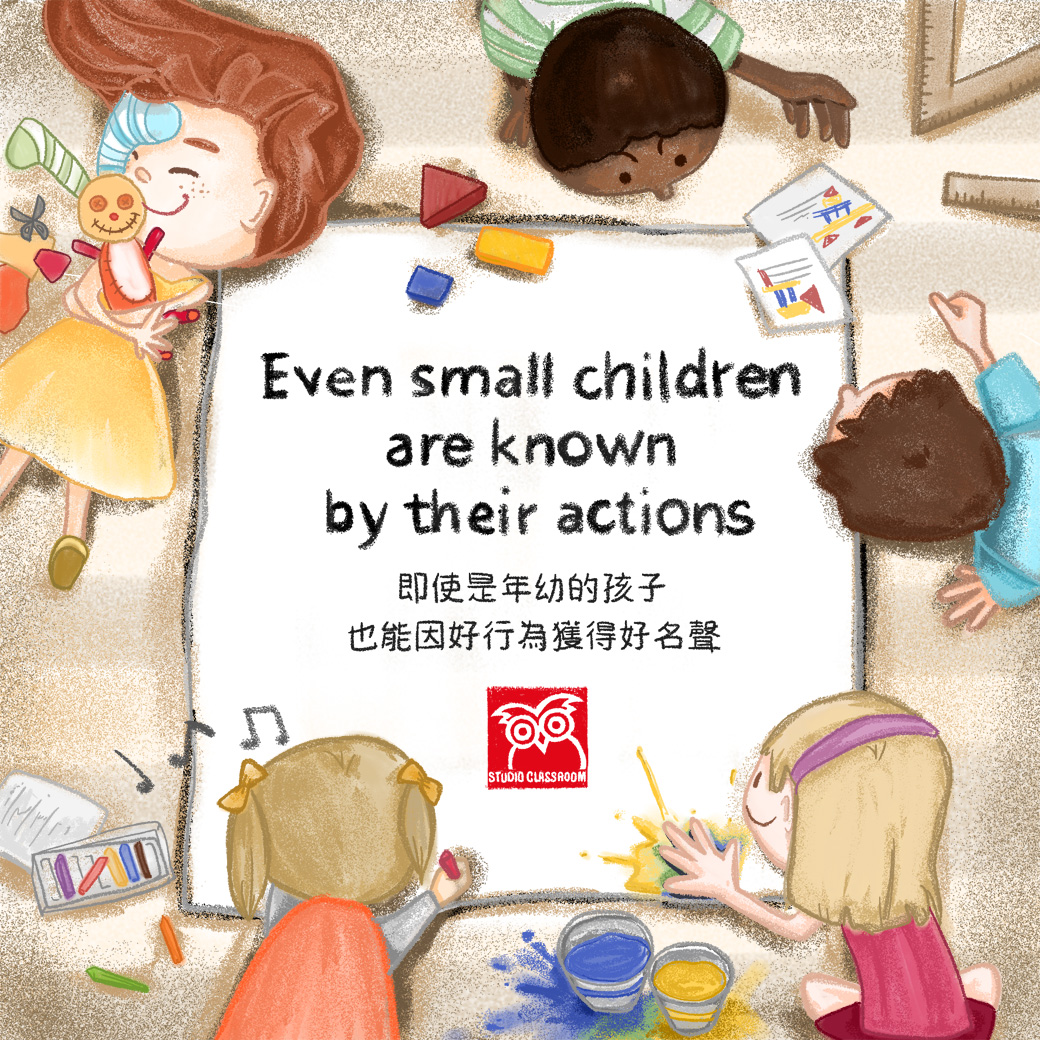Even small children are known by their actions