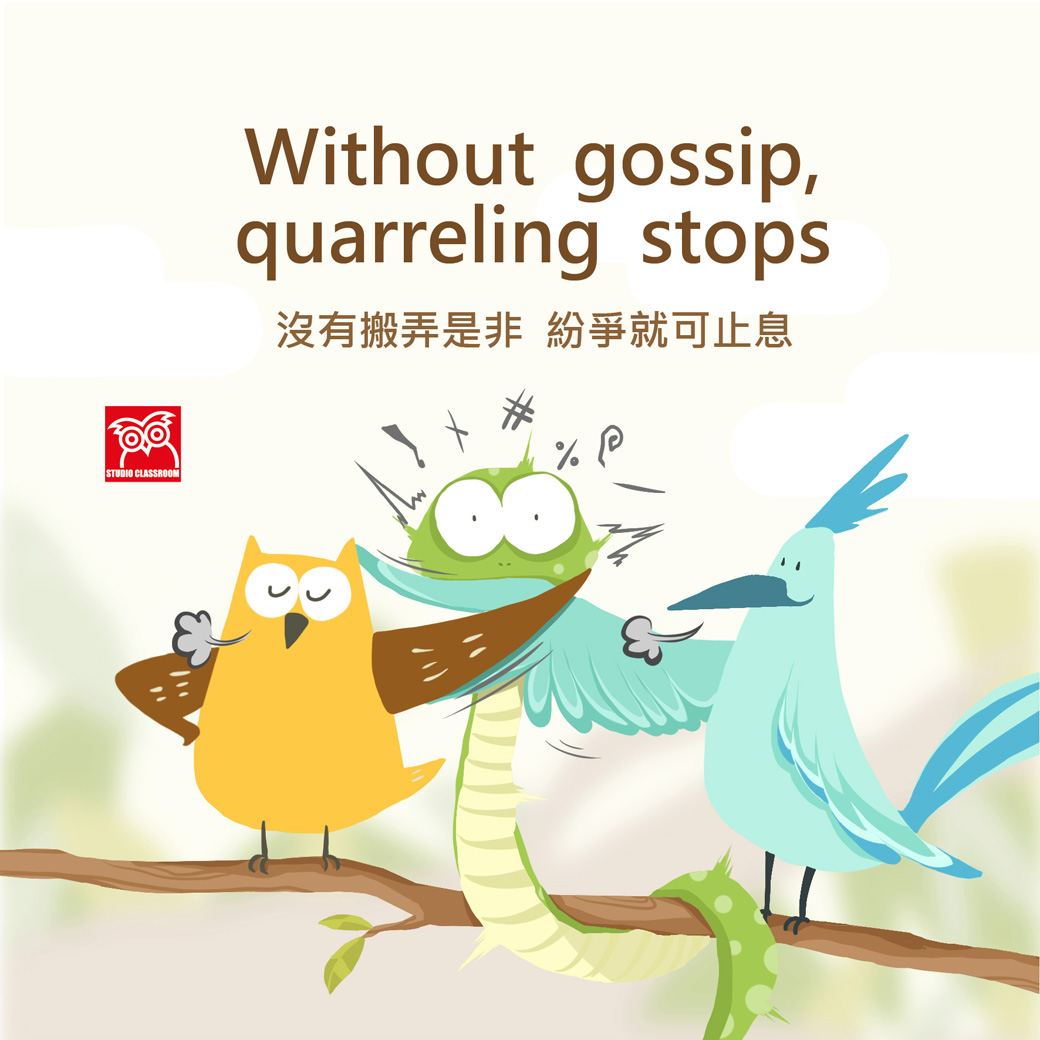 Without gossip, quarreling stops