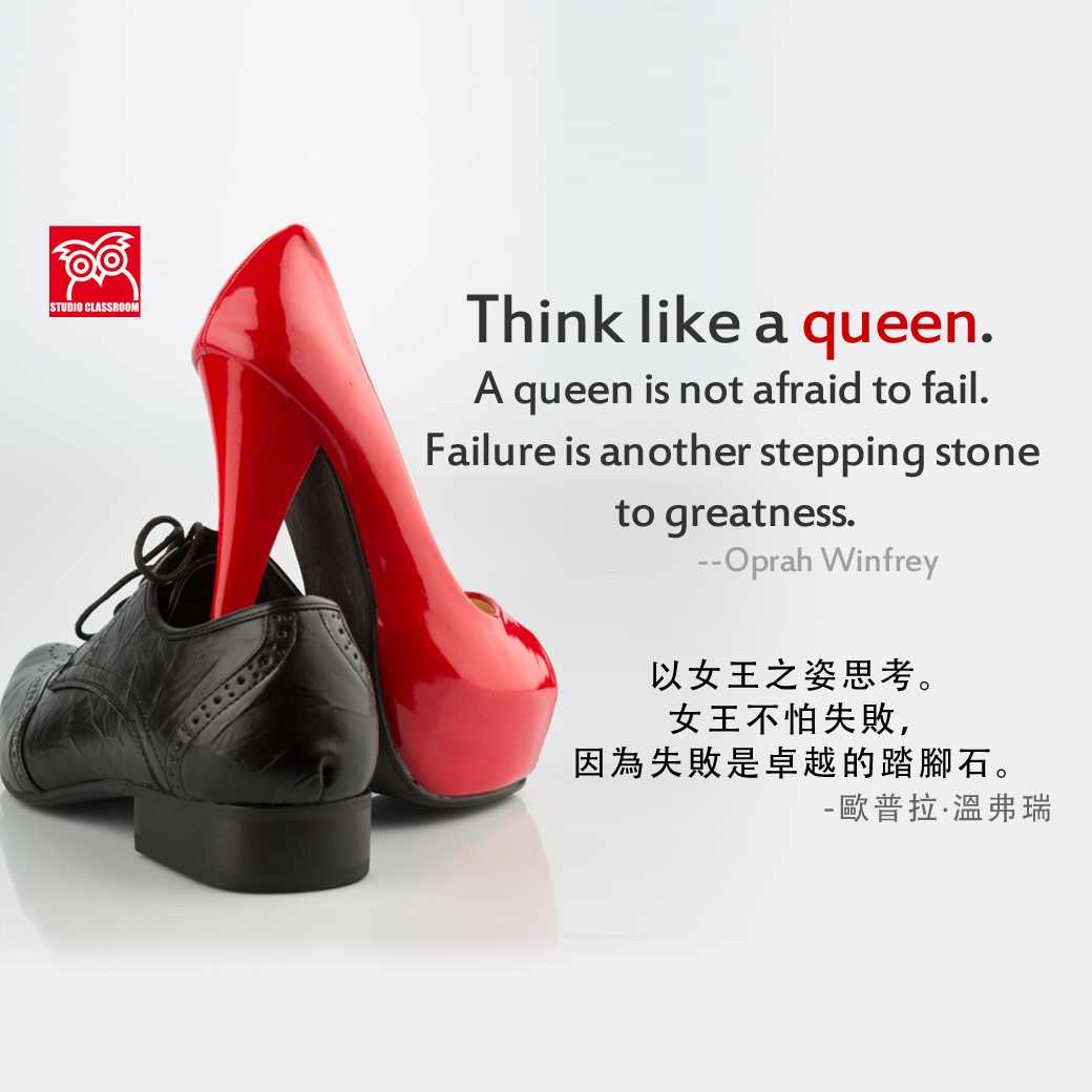 Think like a queen. A queen is not afraid to fail. Failure is another stepping stone to greatness. --Oprah Winfrey