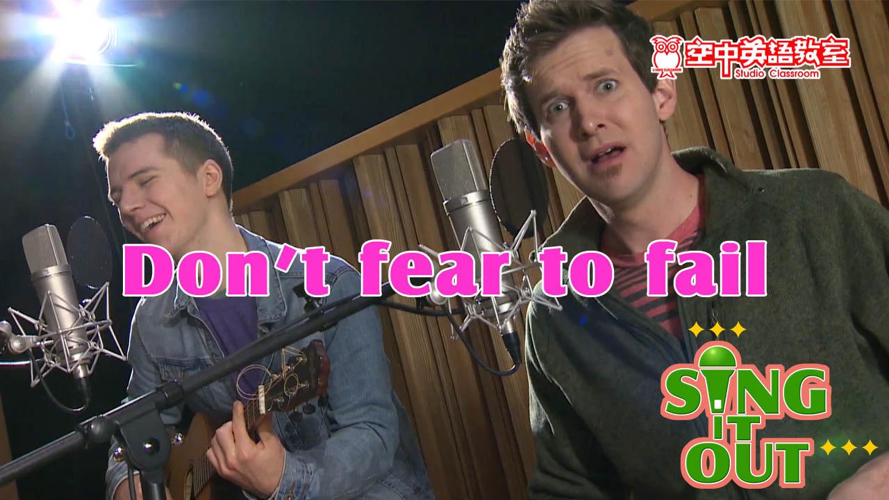 【Sing It Out】Don't fear to fail