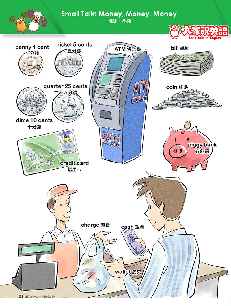【Visual English】Small Talk: Money, Money, Money