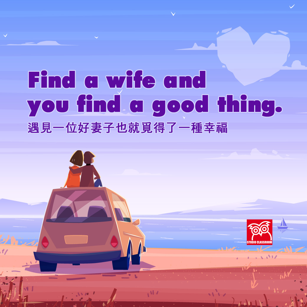 Find a wife and you find a good thing.