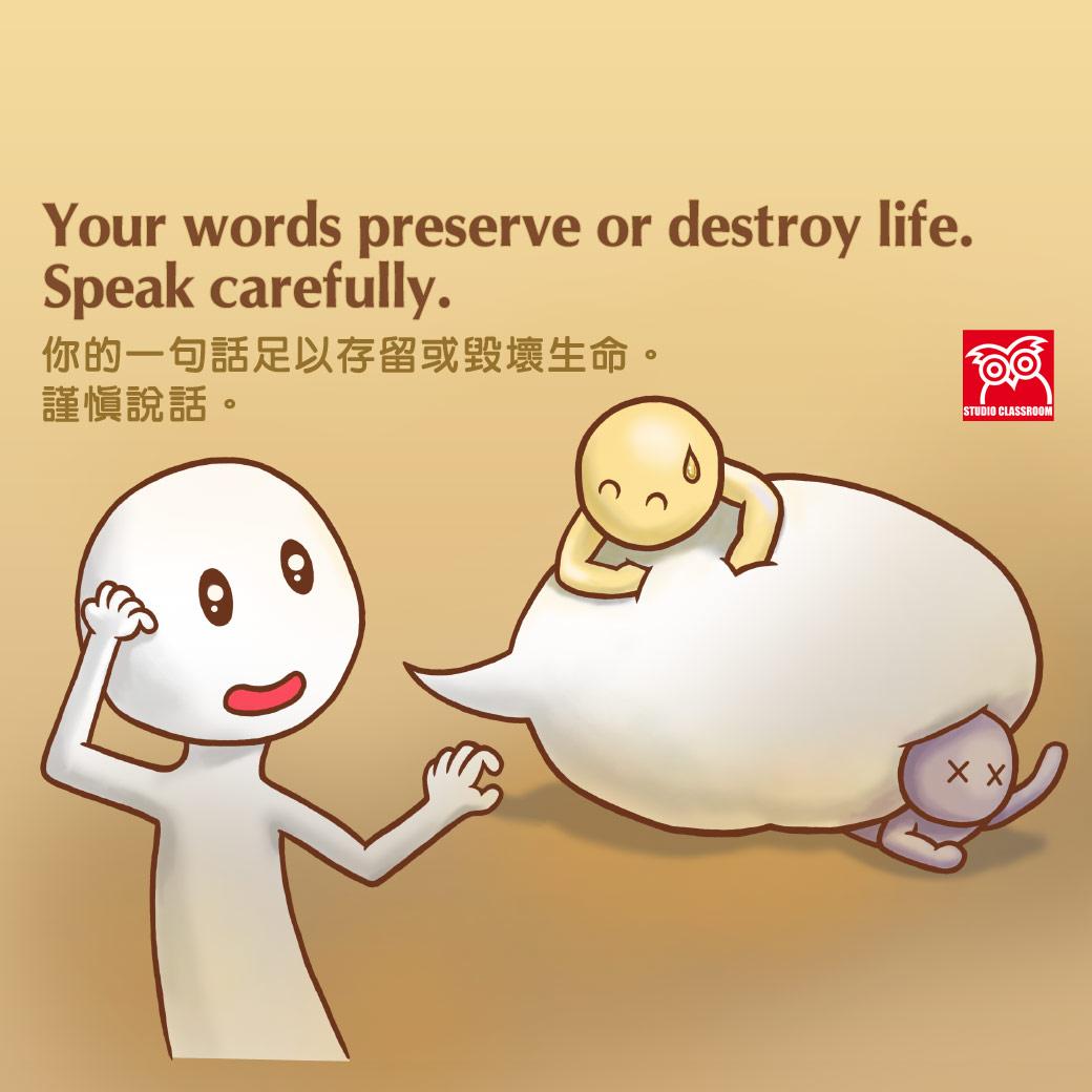 Your words preserve or destroy life. Speak carefully.