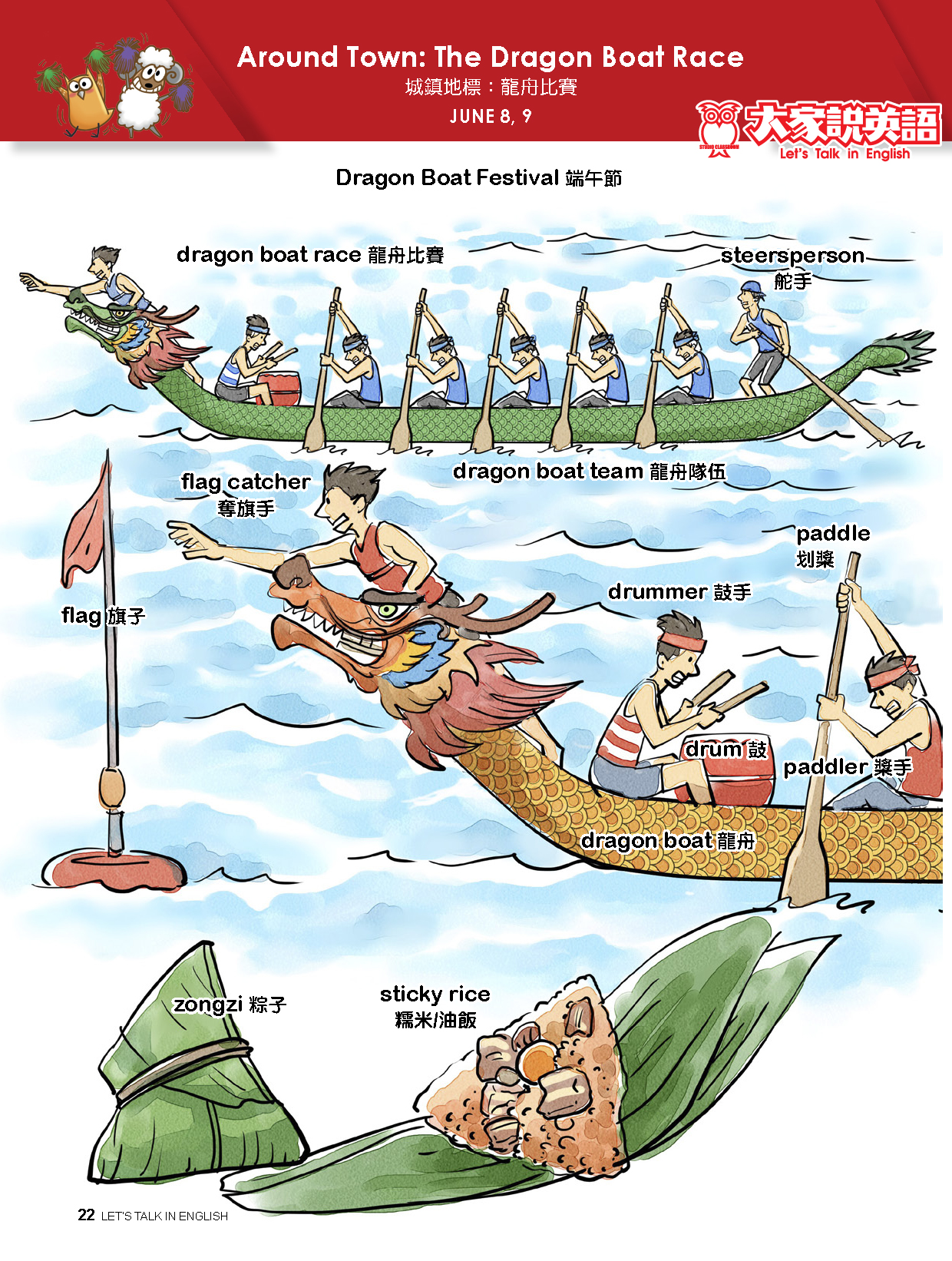 【Visual English】Around Town: The Dragon Boat Race