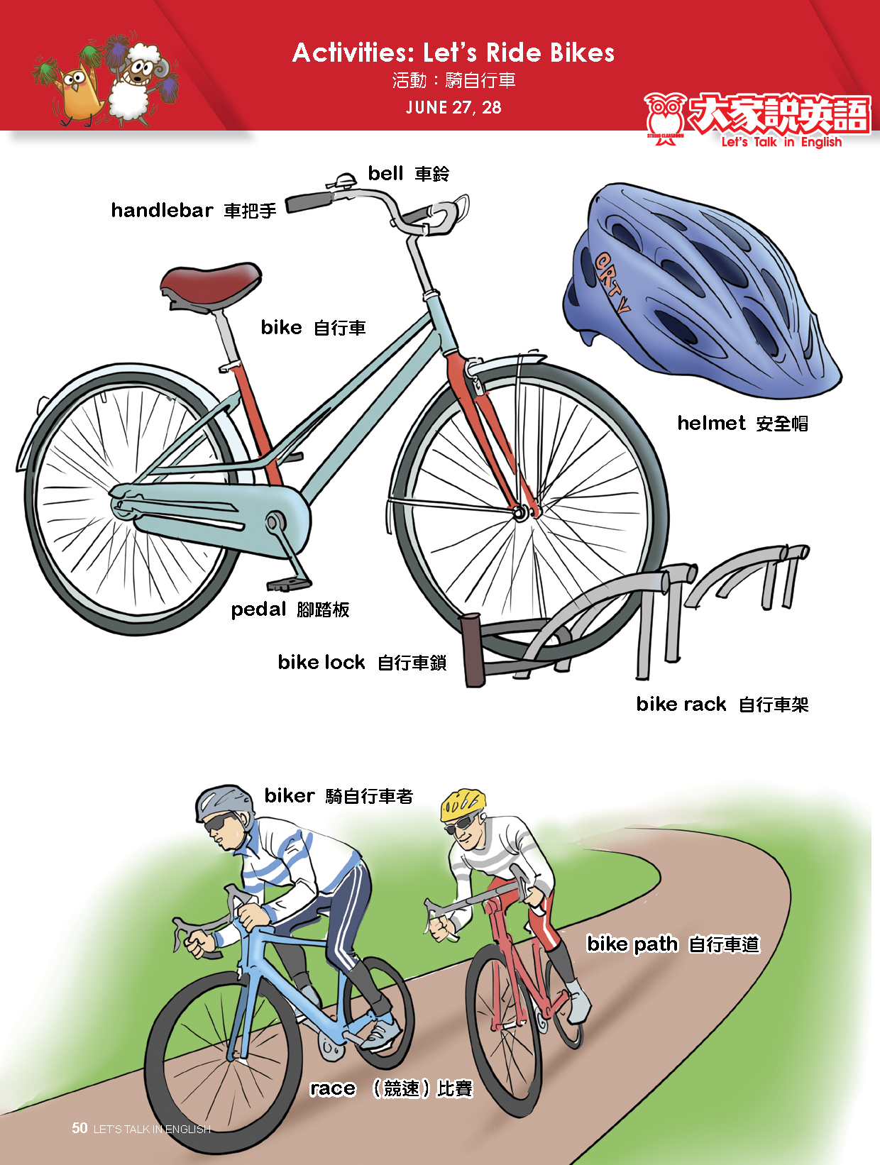 【Visual English】Activities: Let's Ride Bikes