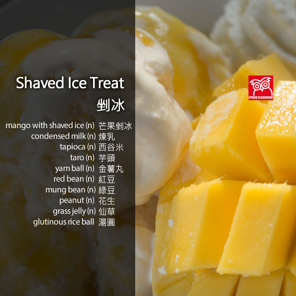 Shaved Ice Treat