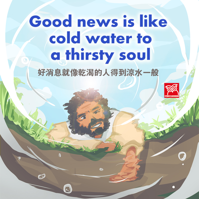 Good news is like cold water to a thirsty soul
