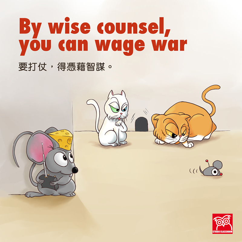 By wise counsel, you can wage war.