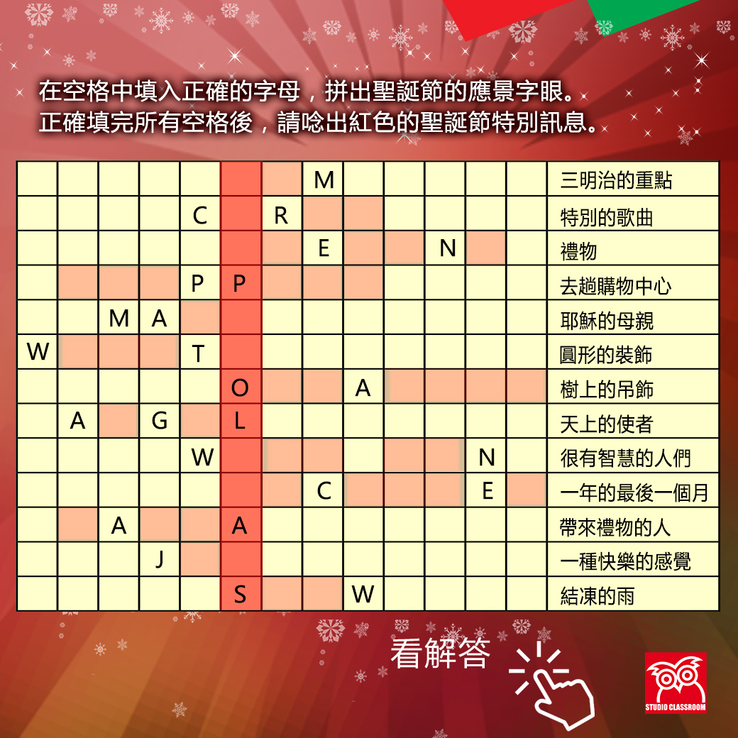 Scrabble for Christmas 聖誕節拼字文