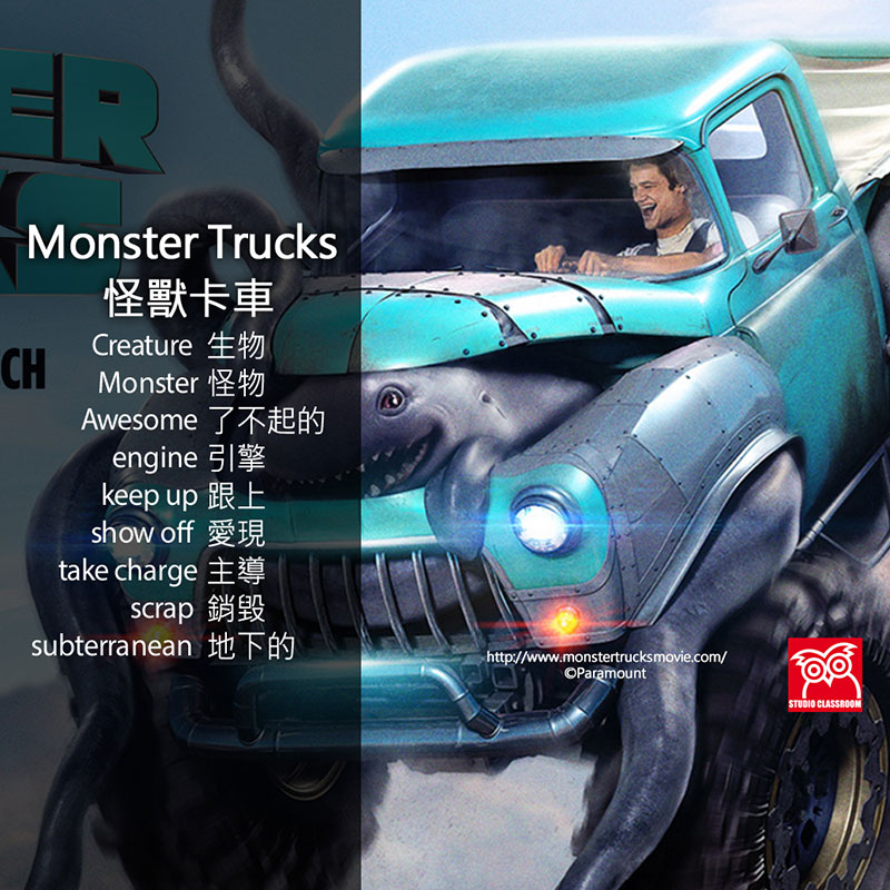 Monster Trucks 怪獸卡車