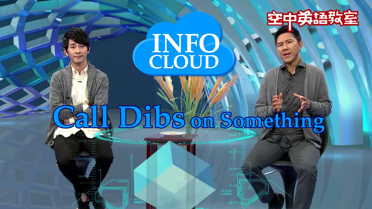 【InfoCloud】Call Dibs on Something