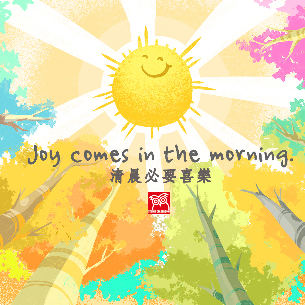 Joy comes in the morning.