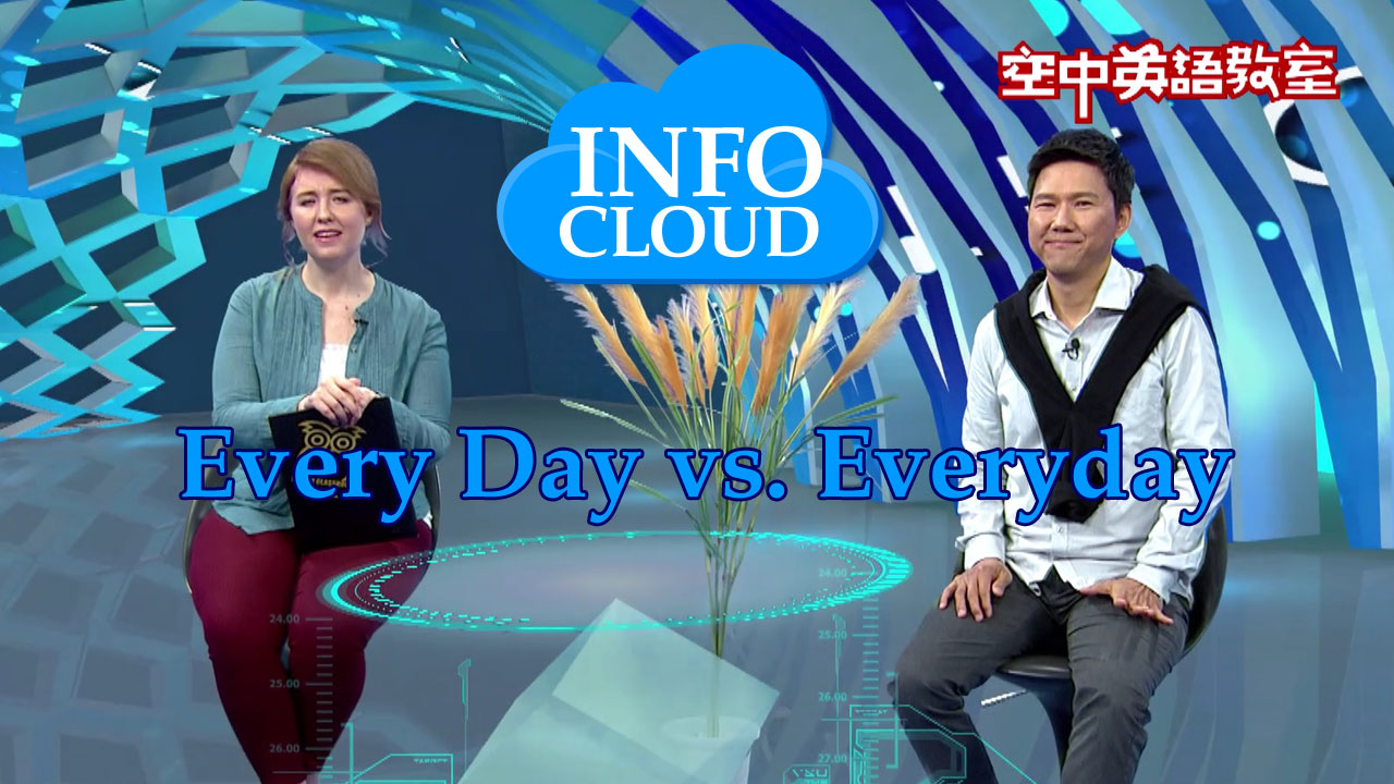 【Info Cloud】Every day vs. Everyday