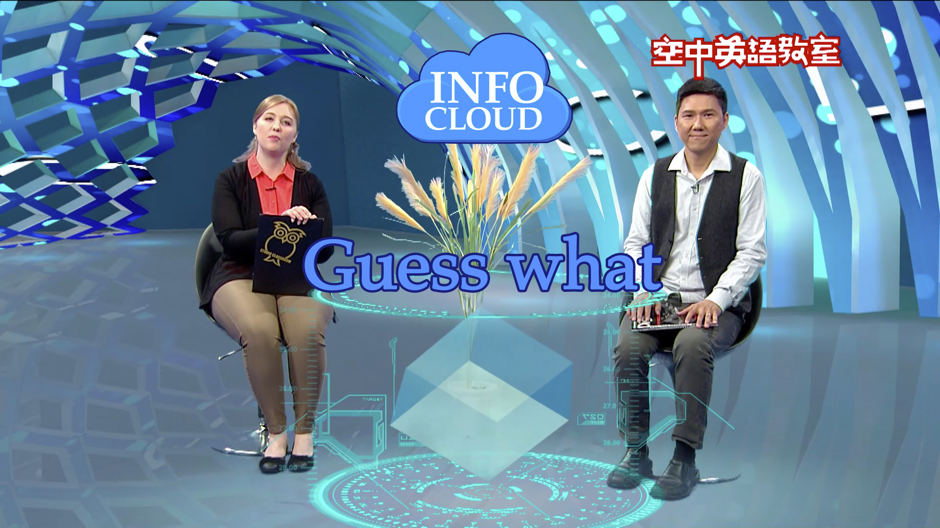 【Info Cloud】Guess What