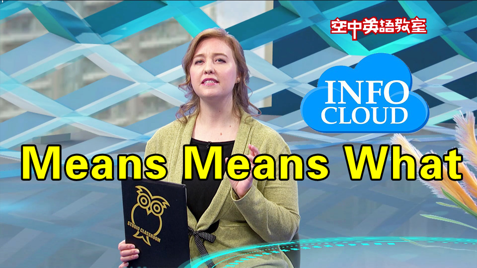 【Info Cloud】Means Means What
