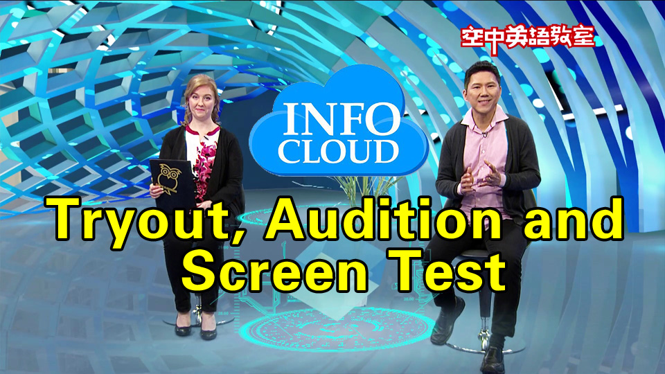 【Info Cloud】Tryout, Audition and Screen Test
