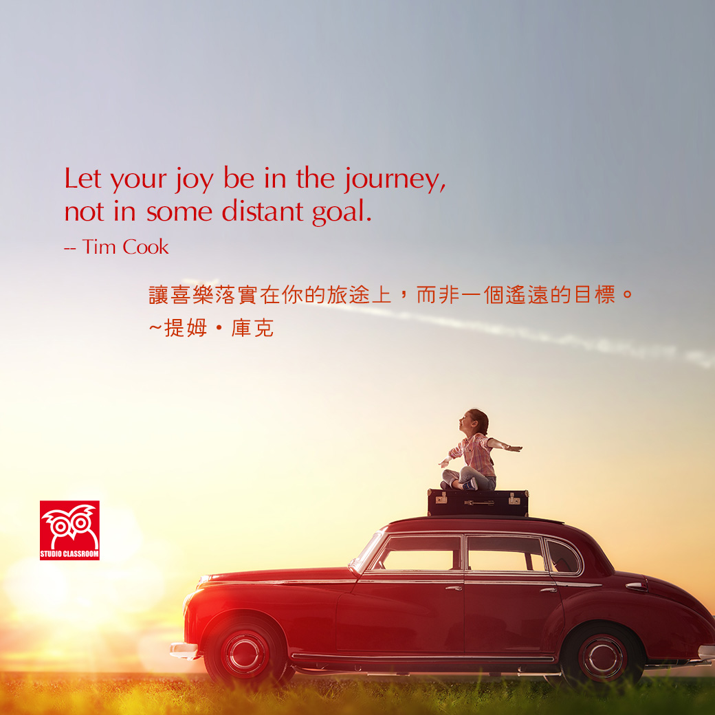 Let your joy be in the journey, not in some distant goal.-- Tim Cook