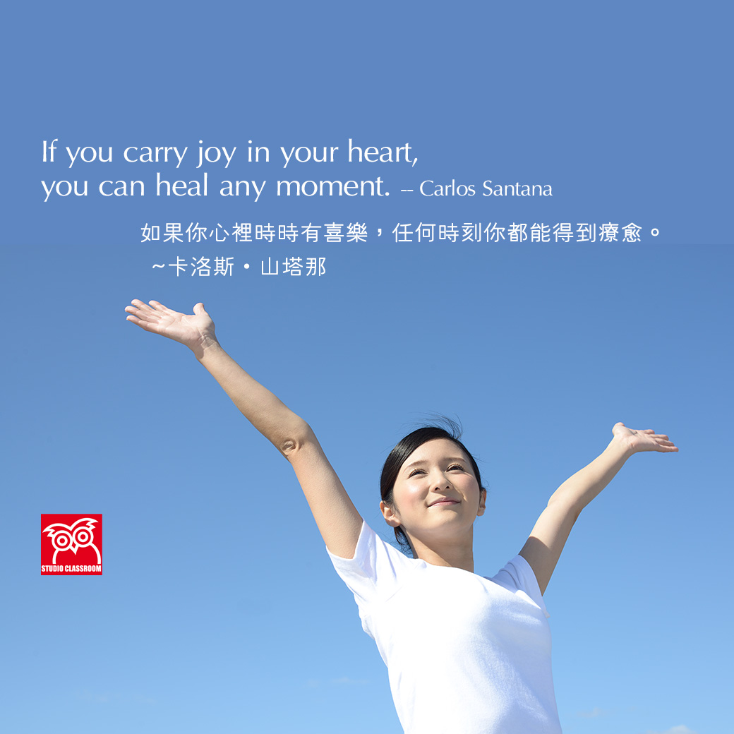 If you carry joy in your heart, you can heal any moment. -- Carlos Santana