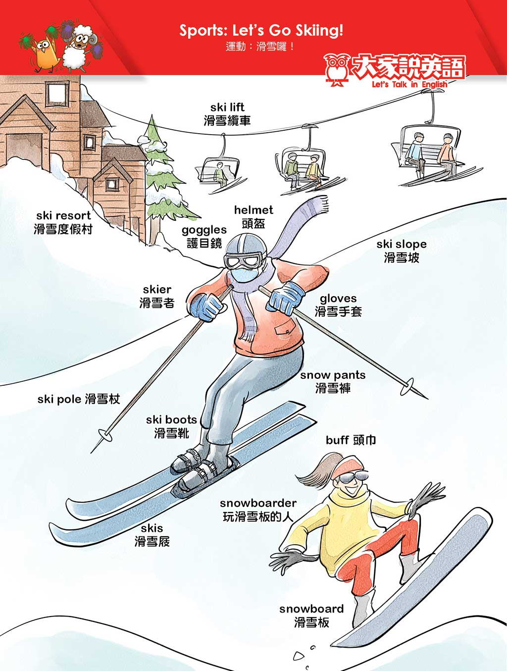 Sports: Let's Go Skiing!
