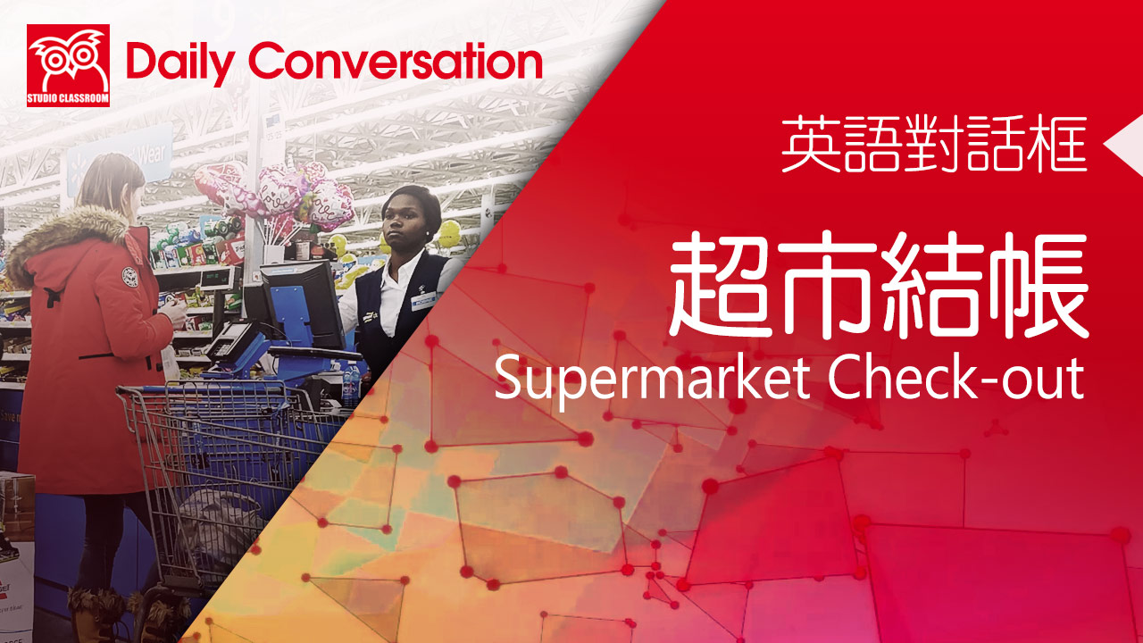 Daily Conversation: Supermarket Check-out