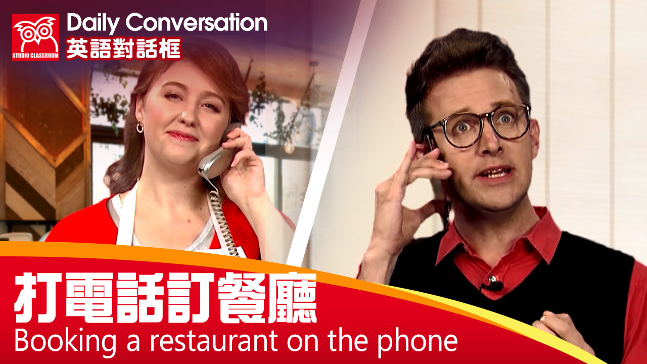 Daily Conversation: Booking a restaurant on the phone
