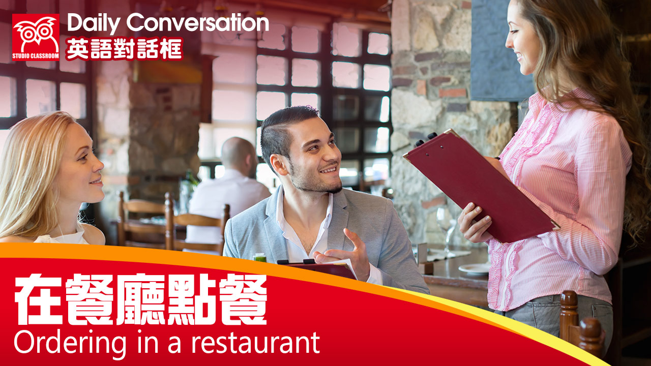 Daily Conversation: Ordering in a restaurant