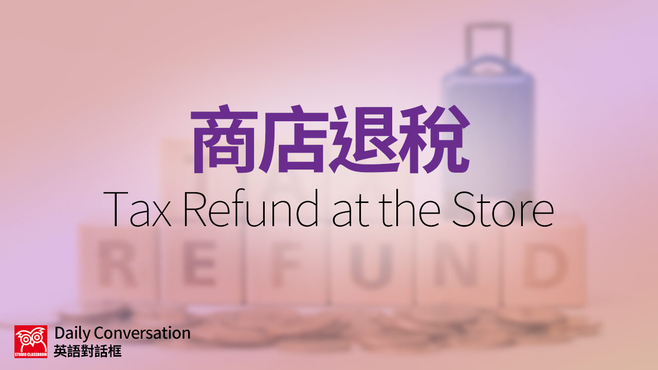 Tax Refund at the Store