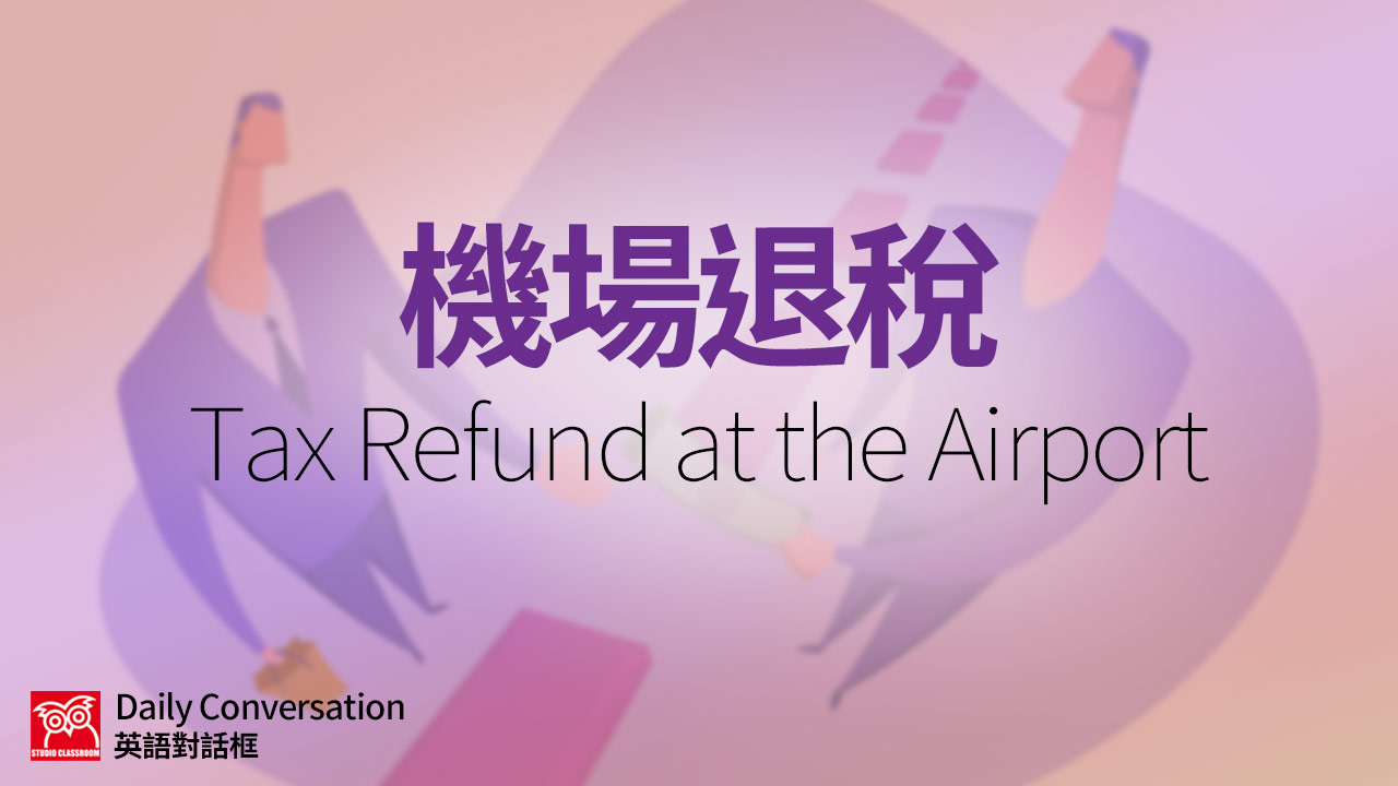 Tax Refund at the Airport