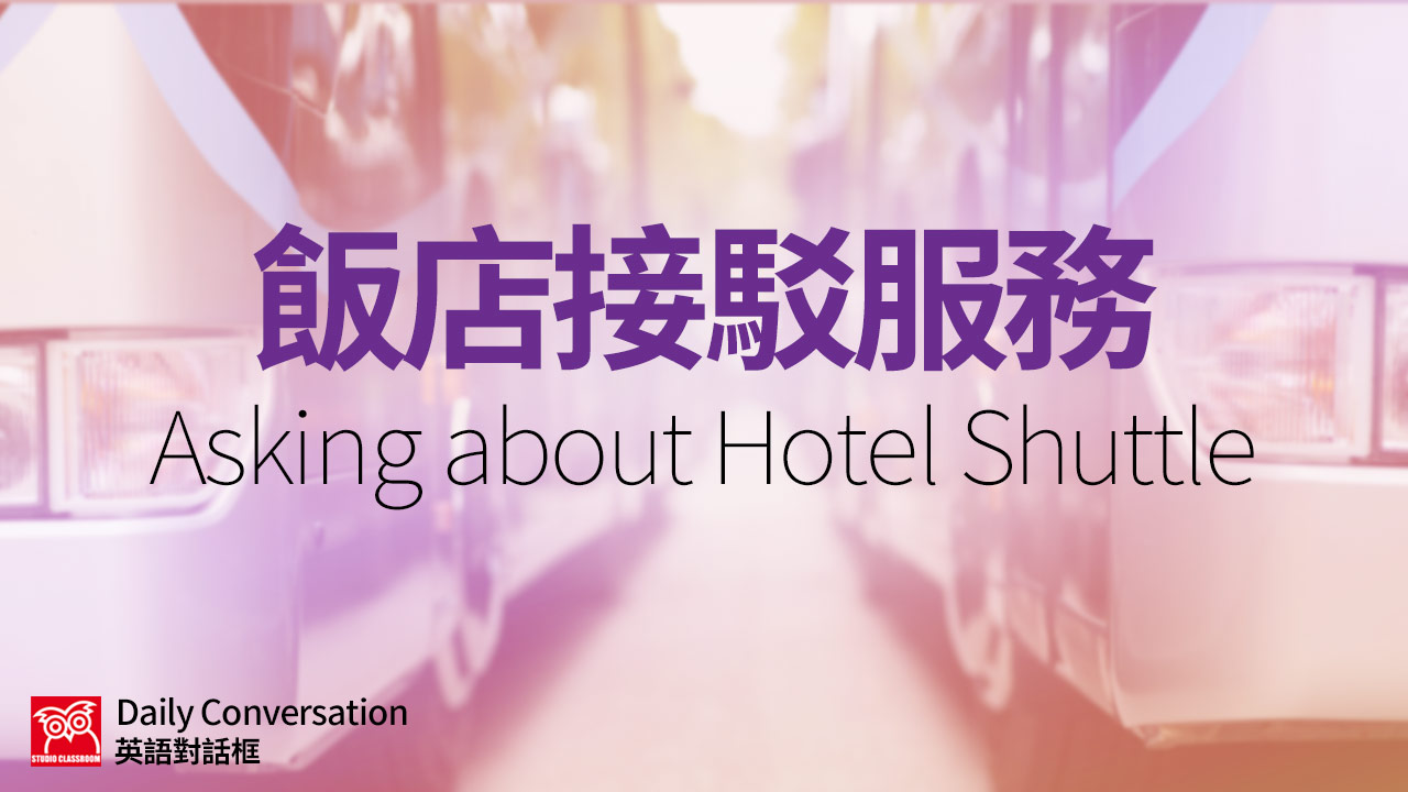 Asking about Hotel Shuttle