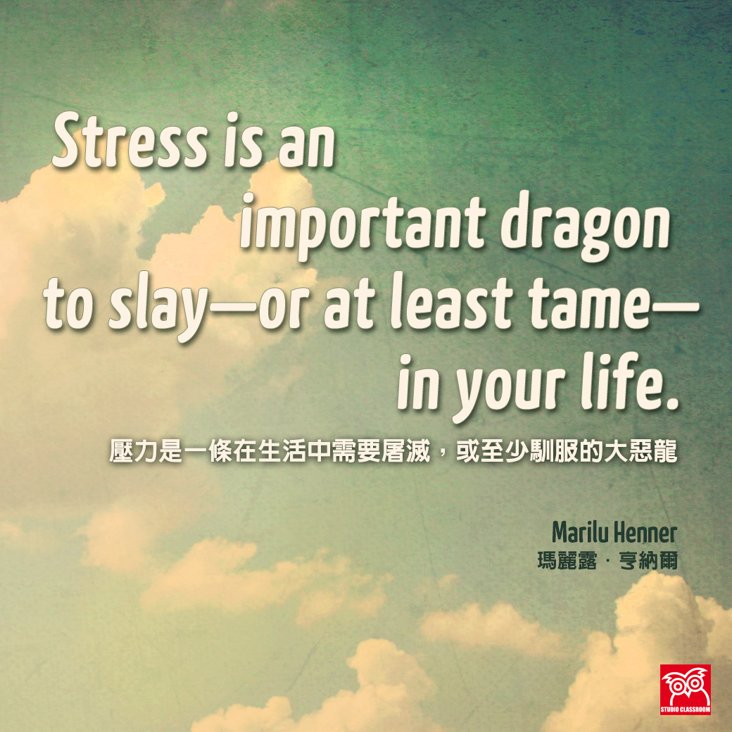 """Stress is an important dragon to slay—or at least tame—in your life."" Marilu Henner"