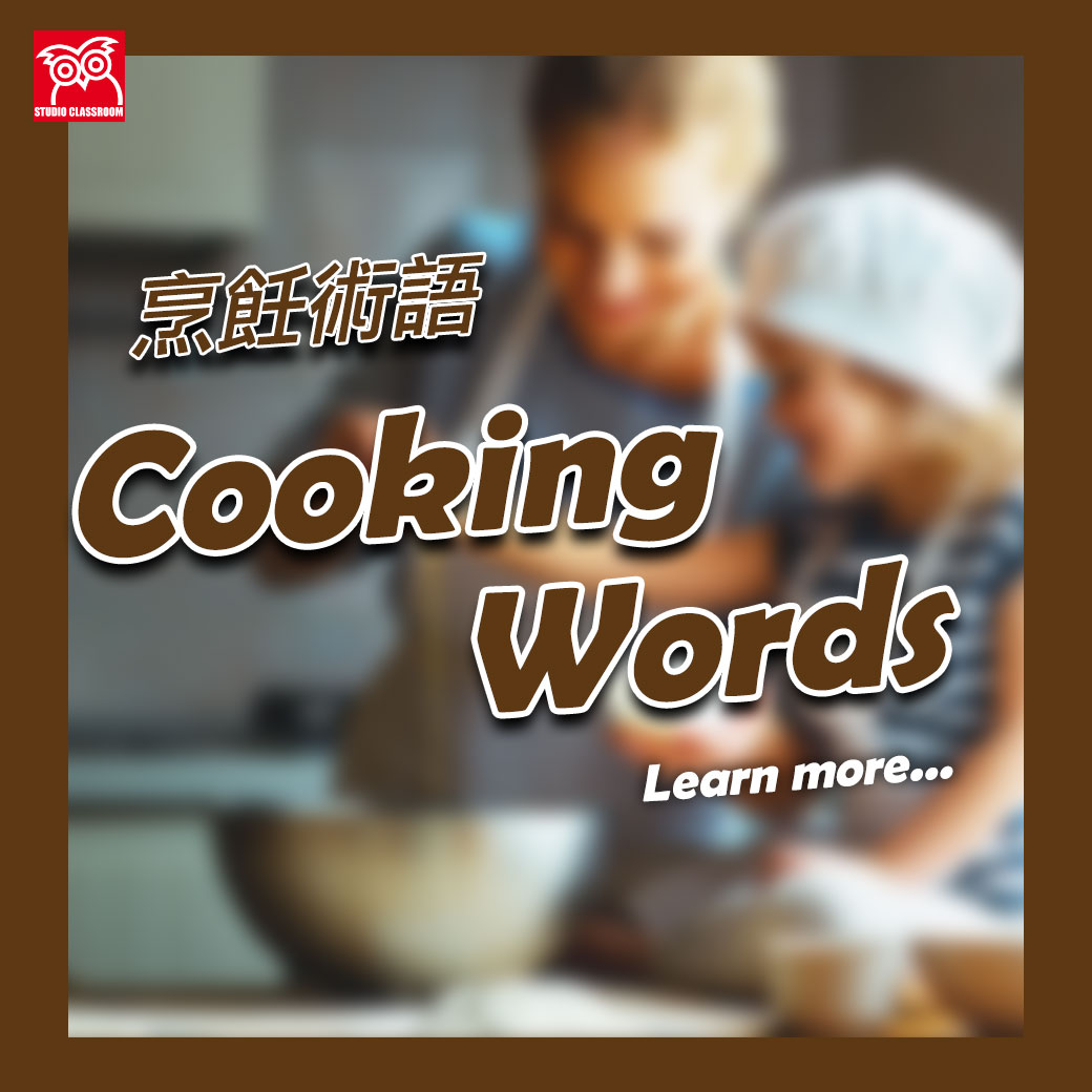 Cooking Words